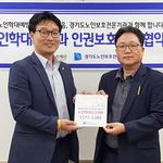 수원시장기요양지원센터-경기도노인보호전문기관, 치매노인 인권보호 업무협약