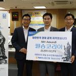 서철모 화성시장 '필승코리아 펀드' 가입…극일행렬 동참