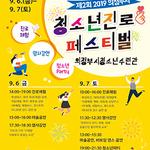 의정부청소년재단, 오는 6∼7일  '제2회 청소년진로페스티벌' 개최