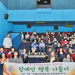 남양주 두레울조합, 호평동 영화관서 '장애인과 함께 행복나들이'