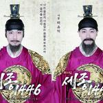 뮤지컬 '세종, 1446' 벌써부터 대박 조짐