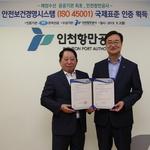인천항만공사 'ISO 45001'인증 쾌거