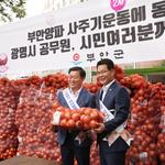 광명시, 자매도시 전북 부안군의 '양파농가 돕기 행사' 개최