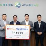 SK하이닉스,이천 지역 인재육성 위한 행복장학금 전달