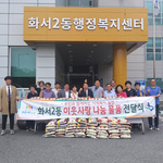 수원시 화서2동, 추석맞이 이웃돕기 사랑의 쌀 전달식 진행