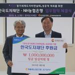 NH농협은행 경기본부-한국도자재단 세계도자비엔날레 성공 업무 협약