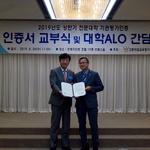 여주대 '전문대학 기관평가 인증'