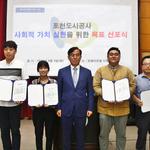 포천도시공사, 사회적 가치 실현 위한 목표정립 선포식 개최