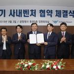 인천공항 제1기 사내벤처 선발