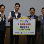 경기공동모금회,  ㈜KR산업 임직원에 '기부참여 특별공로상' 전달