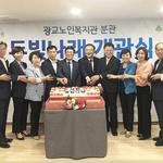 수원시, 광교노인복지관 분관 '두빛나래' 개관