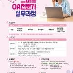 한국폴리텍대학 남양주기술교육센터,스마트 OA전문가 실무과정 개강