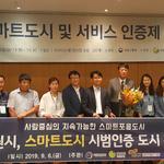 수원시, '스마트도시 시범인증도시' 선정