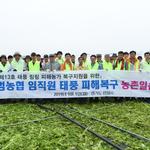 경기농협, 안성시 태풍 피해 농가 긴급 복구지원 일손돕기