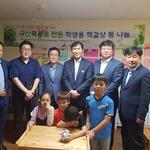산림조합중앙회 서울인천경기지역, 추석 맞이 다자녀 가정 방문 생필품 전달