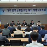 수원지법, '일과 삶의 균형을 위한 제도 개선 대토론회' 개최