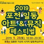 포천주민들, 다양한 공연에 한글 휘호대회까지