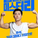 갬블·코믹·액션 흥행카드 3파전… 연휴엔 영화에 '올인~'