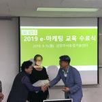 남양주시,  e-마케팅 교육 수료식 개최