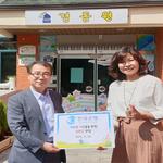 한국은행 경기본부, 추석 맞아 지역 복지시설에 성금 전달