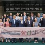 경기중앙변회, 소년원 시설 학교서 '삼겹살데이' 행사 실시