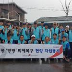 건보 경인본부, 제13호 태풍 '링링' 피해복구  전사적 역량 집중
