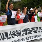 """경기 요양서비스노조 """"사회서비스원 범위 확대돼야"""""""