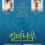 상처 주고받는 가족의 그림자 조명 의정부예술의전당 연극 '킬 미 나우'