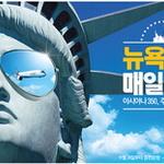 아시아나항공, 뉴욕 증편 기념 왕복 항공권 특가 판매