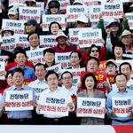 '조국 임명 규탄'… 투쟁 나선 한국당