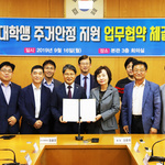 LH 경기,평택대학교와 함께 대학생 주거안정지원 '임대주택 공급 관련 업무협약'
