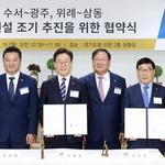 수서광주·위례삼동선 철도 조기 건설 힘 모은다